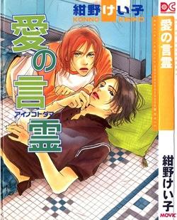 Ai_no_kotodama_cover