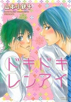 Dokidoki Renai (Manga)