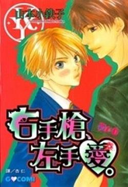 Migite ni Juu, Hidarite ni Ai. (Manga)