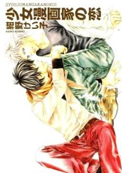 Shoujo_Mangaka_no_Koi_cover