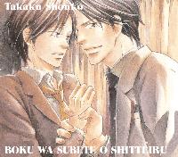 Boku wa Subete wo Shitteiru