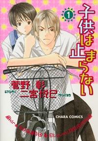 Kodomo wa Tomaranai v1 cover