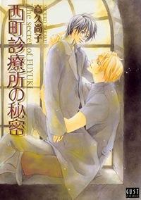 The Secret of Fuyuki